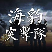 海豹突击队【全集】(剪辑版)