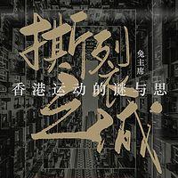 撕裂之城 香港运动的谜与思