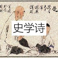 中华成语史学诗