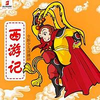 西游记:第一辑【精灵袋鼠妈妈】