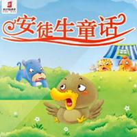 童话故事厅:安徒生童话【上】