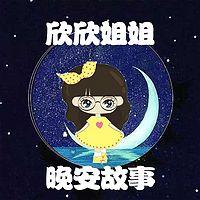 3-7岁必听的晚安故事 | 欣欣姐姐