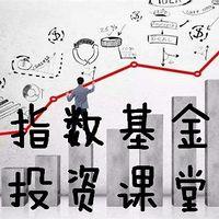 指数基金投资课堂(已完结)