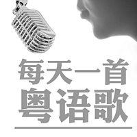每天一首粤语歌