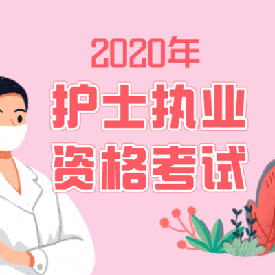 2020年护士执业资格考试金考点攻略