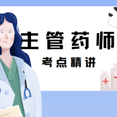 【中级职称】2021年主管药师考点精讲课