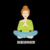能量加持冥想