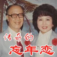 梁实秋与韩菁清传奇的忘年恋