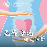 【嘉会医疗】关于无痛分娩的完全解答