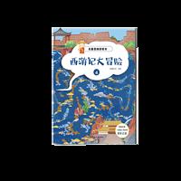 西游记大冒险4