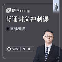 19法考主客观背诵讲义行政法李佳