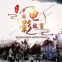 中国电影故事