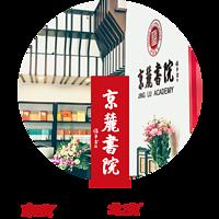 京麓书院 《茶道》