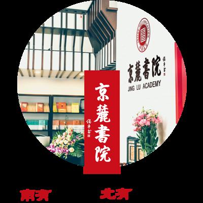 京麓书院 中国古建筑