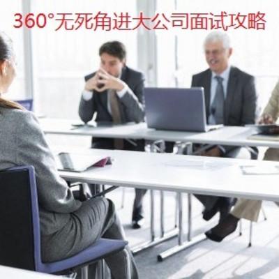 360°无死角进大公司面试攻略