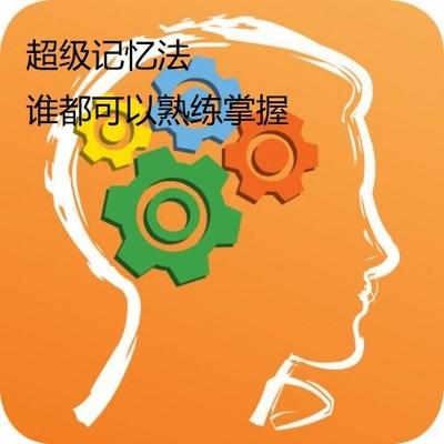 超级记忆法 谁都可以熟练掌握