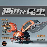 超进化昆虫第二季 | 优秀儿童科幻小说