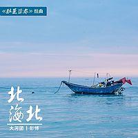彭博:北海北