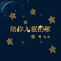 郑冰冰:陪你入眠的歌
