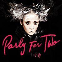 宁静:Party For Two