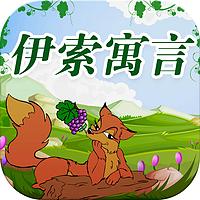 伊索寓言【郭大猫讲故事】