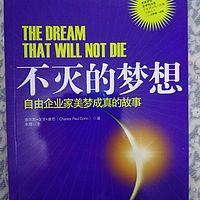 自由企业家梦想成真的故事