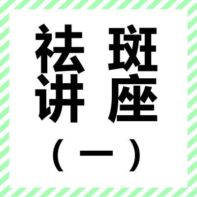 祛斑讲座(一)