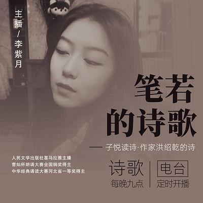 子悦读诗·作家洪绍乾的诗
