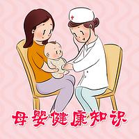 母婴健康知识
