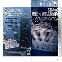 联合大学广播台2002年交流盘纪念