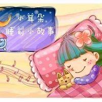 晚安吧小耳朵/睡前小故事