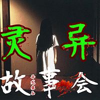 《灵异故事会》中国民间故事