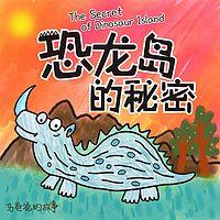 儿童故事   恐龙岛的秘密(一)