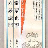 六妙法门-智者大师(完结)