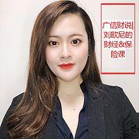 广信财说|刘欧尼的财经&保险课