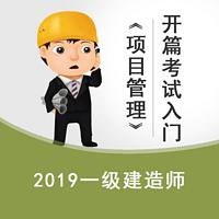 2019一建《项目管理》开篇入门技巧