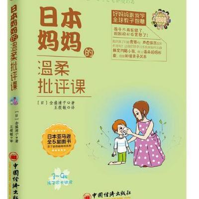 日本妈妈的温柔批评课