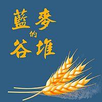 蓝麦的谷堆