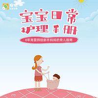 0-12个月宝宝日常护理手册