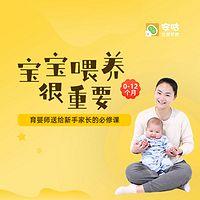 (0-12个月) 宝宝喂养很重要