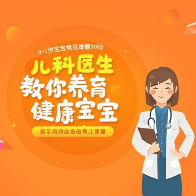 儿科医生教你养育健康宝宝0-1岁