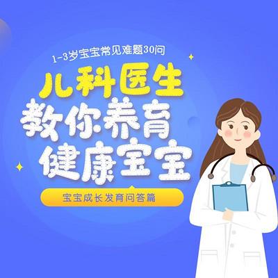 儿科医生教你养育健康宝宝1-3岁