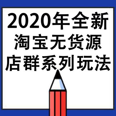 2020年淘宝无货源店群系列玩法