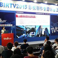 BIRTV2015影视制作专题讲座录音