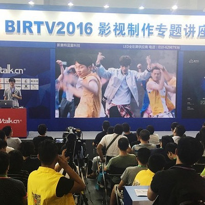 BIRTV2016影视制作专题讲座录音
