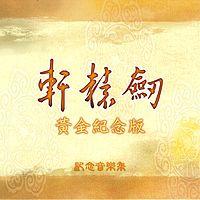 轩辕剑游戏原声带:黄金纪念版