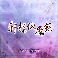 轩辕剑游戏原声带:轩辕伏魔录