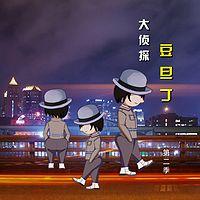 大侦探 豆旦丁(第二季)