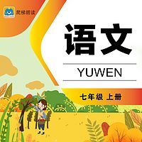 中学语文七年级上册(部编版)