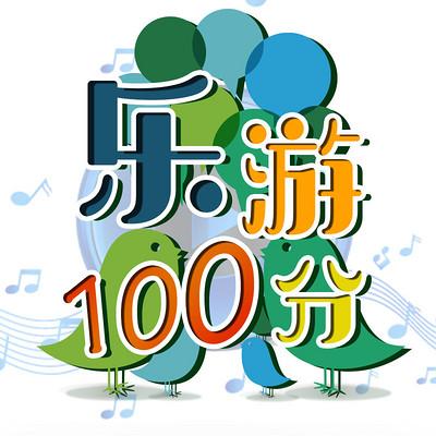 乐游100分【用车宝典】